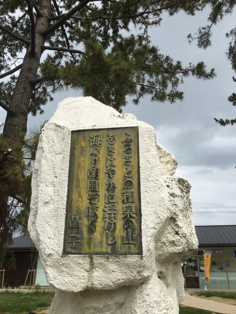 浜寺公園歌碑