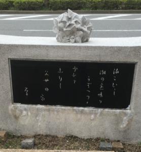 生家跡の歌碑